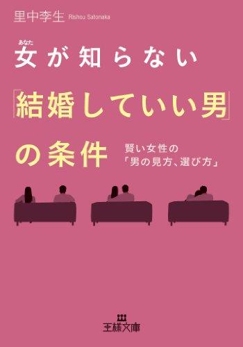 女が知らない「結婚していい男」の条件: 賢い女性の「男の見方、選び方」 (王様文庫)