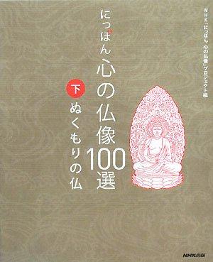 にっぽん 心の仏像100選〈下〉ぬくもりの仏