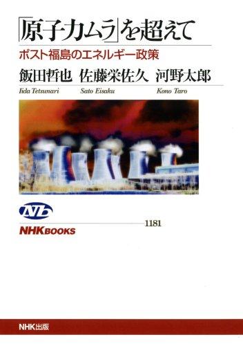 「原子力ムラ」を超えて―ポスト福島のエネルギー政策 (NHKブックス No.1181)