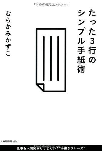 たった3行のシンプル手紙術
