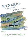 明大前の魚たち—ある詩人の消滅 (新風舎文庫)