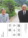 祖父母からの手紙