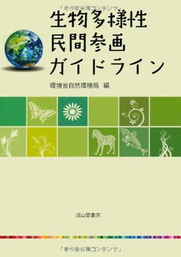 生物多様性民間参画ガイドライン