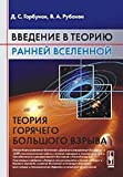 img - for Vvedenie v teoriyu ranney Vselennoy. Teoriya goryachego Bolshogo vzryva book / textbook / text book