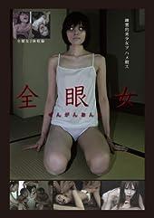全眼女 青鬼/妄想族 [DVD]