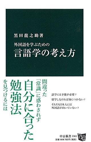 外国語を学ぶための 言語学の考え方 (中公新書)
