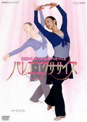 バレエ・エクササイズ [DVD]