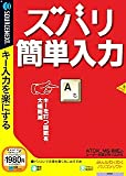 ズバリ簡単入力 (説明扉付きスリムパッケージ版)