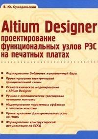 altium-designer-proektirovanie-funktsionalnyh-uzlov-res-na-pechatnyh-platah