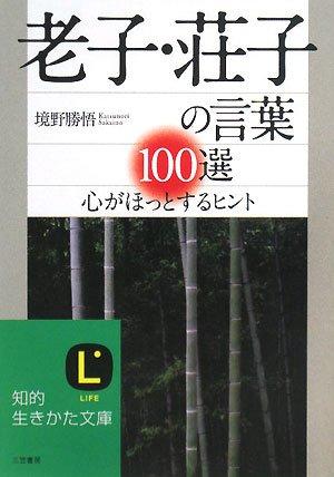 老子・荘子の言葉100選―心がほっとするヒント