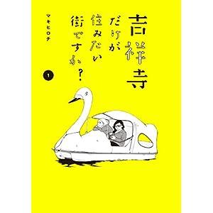 吉祥寺だけが住みたい街ですか?(1) (ヤングマガジンコミックス) [Kindle版]