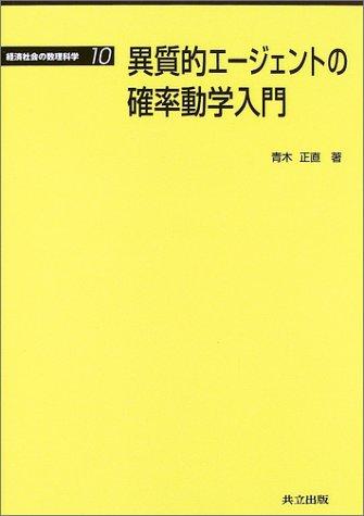 異質的エージェントの確率動学入門 (経済社会の数理科学)
