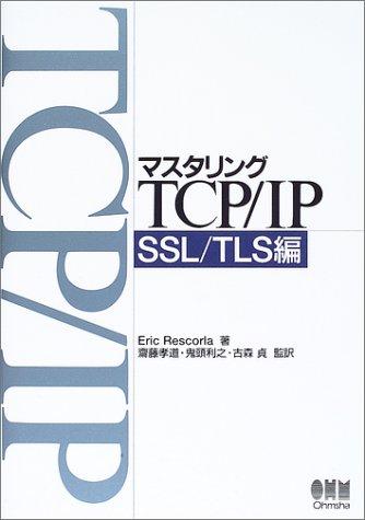 マスタリングTCP/IP SSL/TLS編 [単行本] / Eric Rescorla, 齋藤 孝道, 古森 貞, 鬼頭 利之 (著); オーム社 (刊)