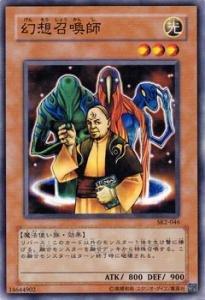遊戯王カード 幻想召喚師 SK2-046N_WK