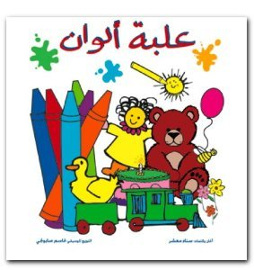 Box of Colors: Arabic Songs for Kids: Arabic Children's Music Cd