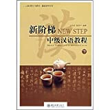 img - for New Stage: Intermediate Chinese Tutorials (Volume Two) (Chinese Edition) book / textbook / text book