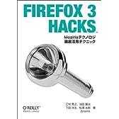 Firefox 3 Hacks ―Mozillaテクノロジ徹底活用テクニック