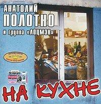 anatoliy-polotno-i-gruppa-locmen-na-kuhne