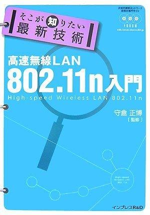 そこが知りたい最新技術 高速無線LAN 802.11n入門 [単行本(ソフトカバー)] / 守倉正博(NTT情報流通基盤総合研究所) (著); 守倉正博(NTT情報流通基盤総合研究所), 守倉正博(NTT情報流通基盤総合研究所) (監修); インプレスR&D (刊)