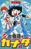 一番湯のカナタ 1 (少年サンデーコミックス)