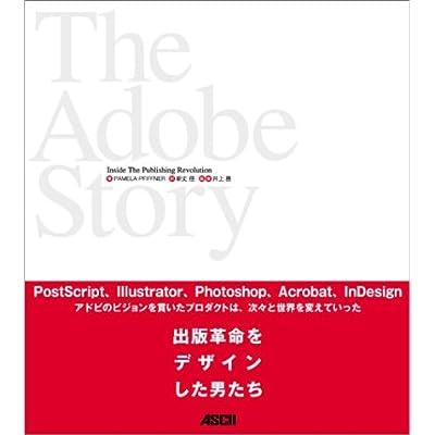 The Adobe Story -出版革命をデザインした男たち-