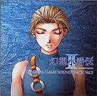幻想水滸伝2 オリジナルゲームサウンドトラック2