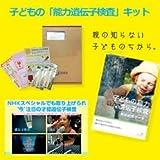子供の能力遺伝子検査 日本初の国内での検査、解析