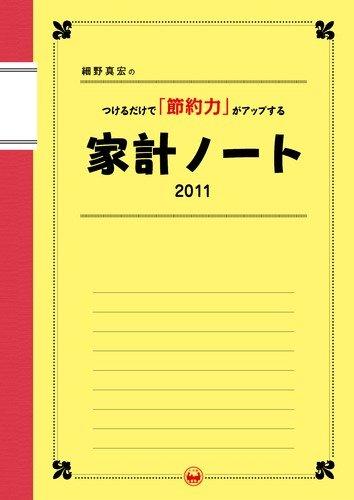 細野真宏のつけるだけで節約力がアップする家計ノート2011