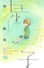 星の子 (マーガレットコミックス)