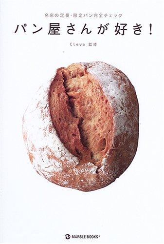 パン屋さんが好き!