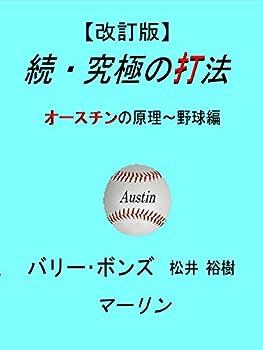 続・究極の打法【改訂版】: オースチンの原理~野球編