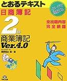 日商簿記2級とおるテキスト商業簿記Ver.4.0 第4版