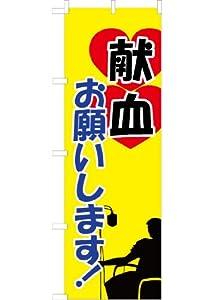 「献血お願いします」のぼり旗 フルカラー 黄