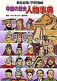 人物事典 (学習漫画 中国の歴史)
