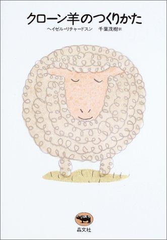 クローン羊のつくりかた