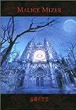 薔薇の聖堂