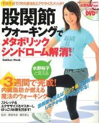 股関節ウォーキングでメタボリックシンドローム解消!―水野裕子と覚える (Gakken Mook)