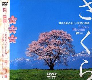 さくら 名所を彩る美しい季節の魔法 [DVD] / 天野正治 (出演)