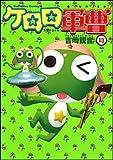 ケロロ軍曹 (13)