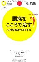 腰痛をこころで治す 心療整形外科のすすめ (PHPサイエンス・ワールド新書)