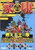 家康 6(燃える土の章) (プラチナコミックス)