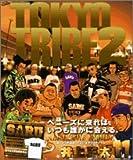 TOKYO TRIBE 2 (11) 特別版 (フィールコミックス)