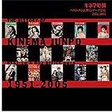 キネマ旬報 全史 1951-2005