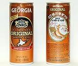 ジョージア オリジナル 北海道限定デザイン旭川冬まつり缶