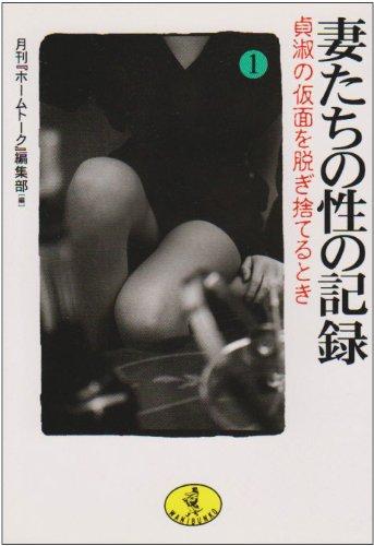 [月刊『ホームトーク』編集部編] 妻たちの性の記録〈1〉貞淑の仮面を脱ぎ捨てるとき