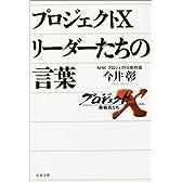 プロジェクトX リーダーたちの言葉 (文春文庫)