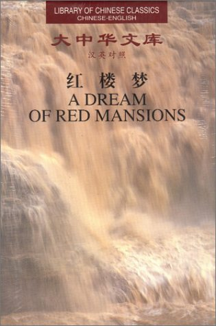 A Dream of Red Mansions (Library of Chinese Classics) (6 Volumes) (English and Chinese Edition)
