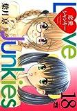 恋愛ジャンキー 18 (ヤングチャンピオンコミックス)