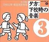 小学校学校行事放送用音楽集