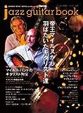 ジャズギター・ブック (Vol.7)    Shinko music mook